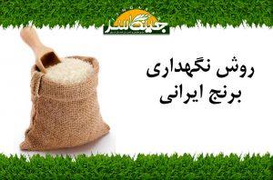 روش نگهداری برنج ایرانی