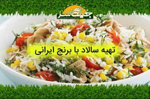تهیه سالاد با برنج ایرانی
