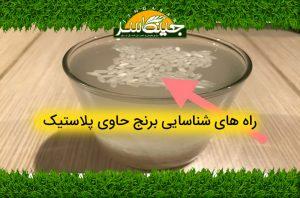 راه های شناسایی برنج حاوی پلاستیک