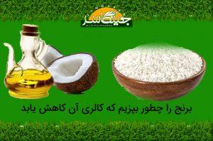 برنج را چطور بپزیم که کالری آن کاهش یابد