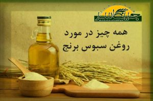 روغن سبوس برنج چیست
