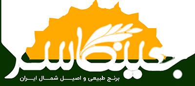 برنج جینگاسر - فروش برنج ایرانی درجه یک به شرط پخت